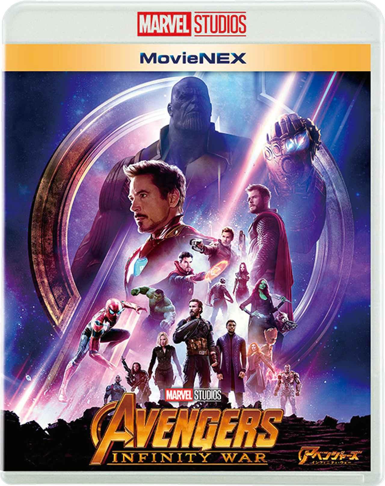 画像: 「アベンジャーズ/インフィニティ・ウォー」MovieNEX ウォルト・ディズニー・ジャパン/2018年9月5日発売、4200円+税(3枚組)、4KUHD MovieNEXは8000円+税(4枚組)、4K UHD MovieNEXプレミアムBOXは10000円+税(4枚組)で同時発売、デジタル先行配信中 特典=MARVEL10th‒THE RISE OF ANAVENGER DISC(初回限定)封入、製作の舞台裏、未公開シーン、NGシーン集、音声解説、MovieNEXワールド