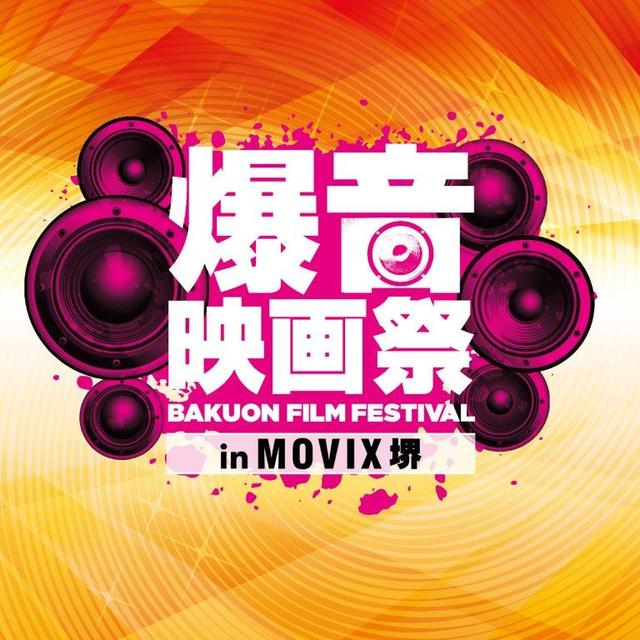 画像: 2回目の開催となる『爆音映画祭 in MOVIX堺』