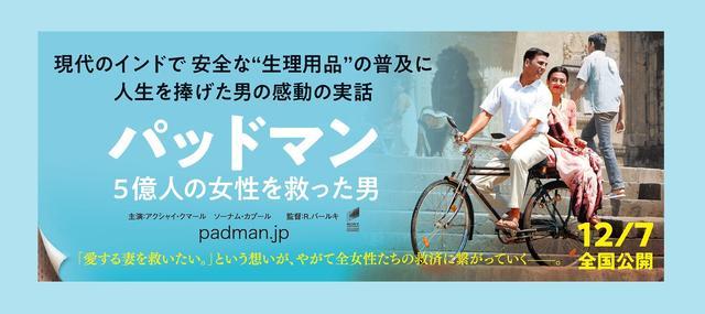 画像: パッドマン 5億人の女性を救った男