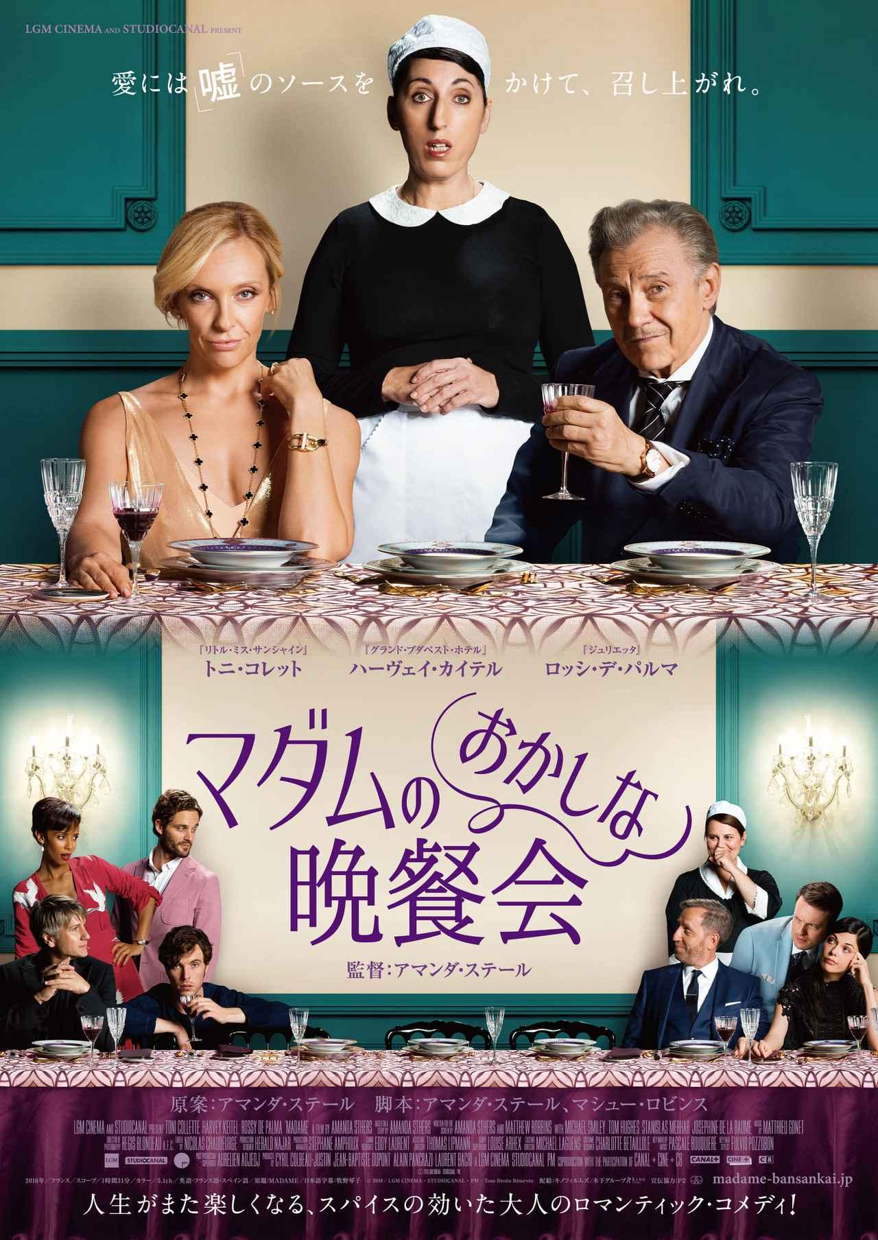 画像: 日本版ポスター