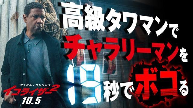 画像: 映画『イコライザー2』本編映像2<19秒でチャラリーマンをボコる>編(10月5日公開) youtu.be