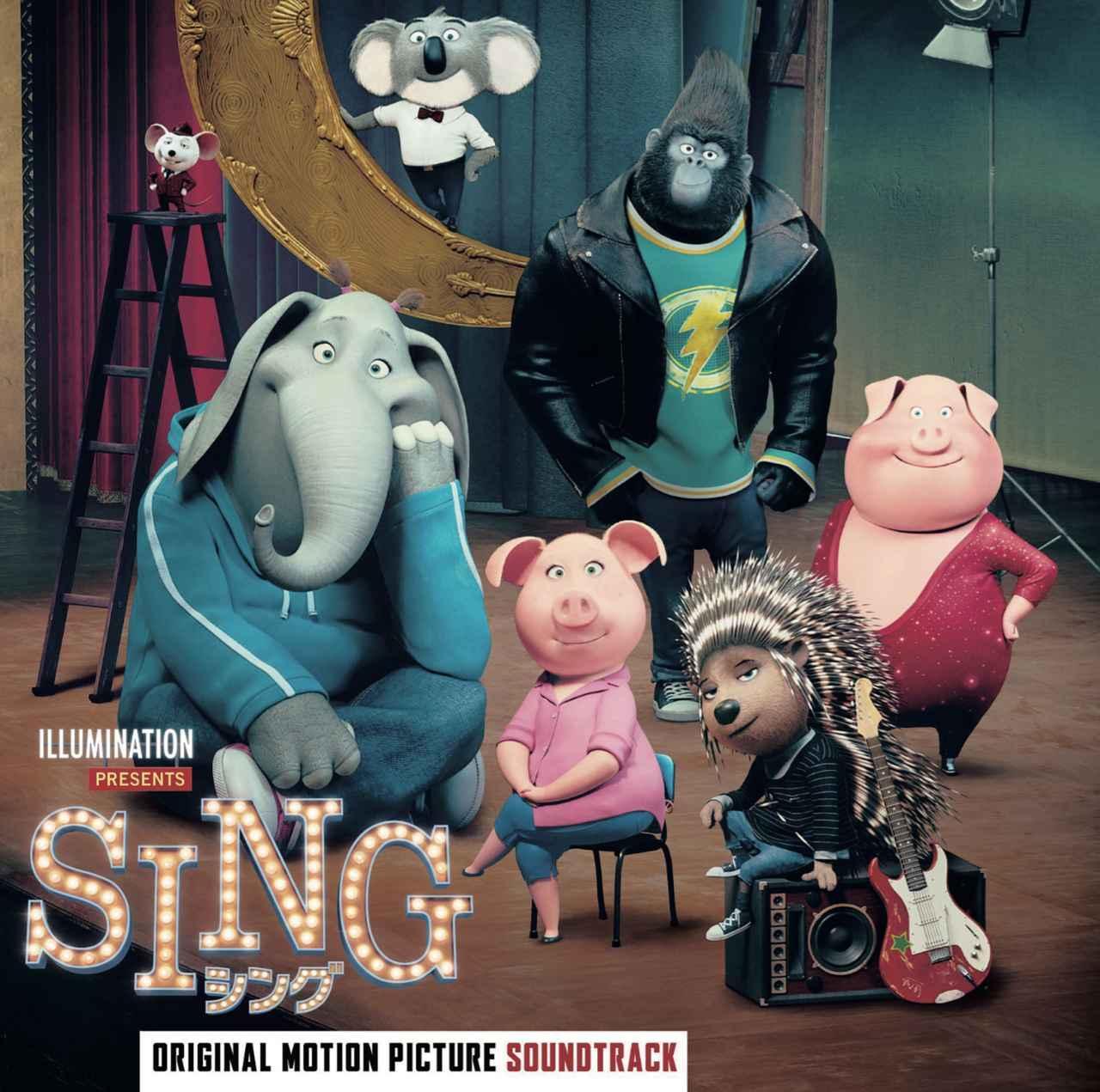 画像: 歌がすごい! 歌ってる俳優もすごい!聞くだけでハッピー♥の名曲&ヒット曲ぞろいの【SING/シング】!キャラ別見どころCHECK!! - SCREEN ONLINE(スクリーンオンライン)