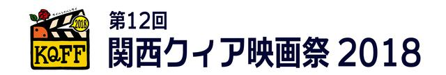 画像: 第12回 関西クィア映画祭 2018 [KQFF]
