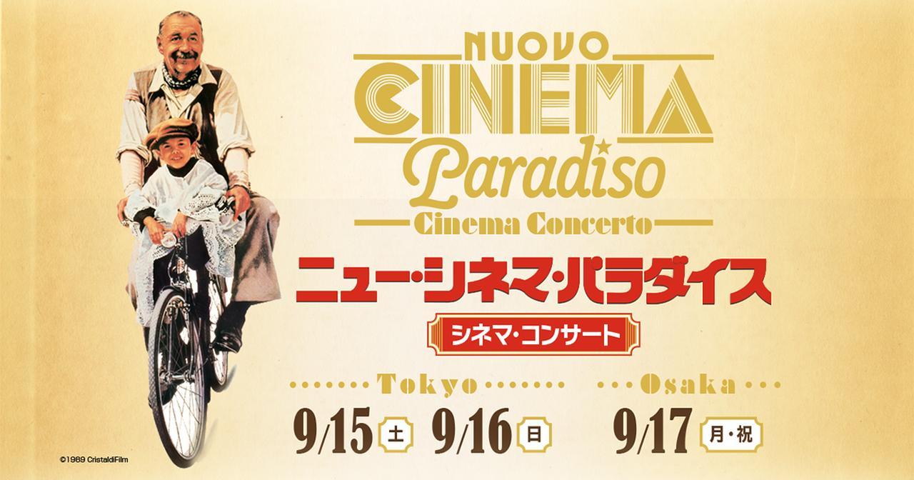 画像: 二ュー・シネマ・パラダイス  シネマ・コンサート - Nuovo Cinema Paradiso -CINEMA CONCERTO