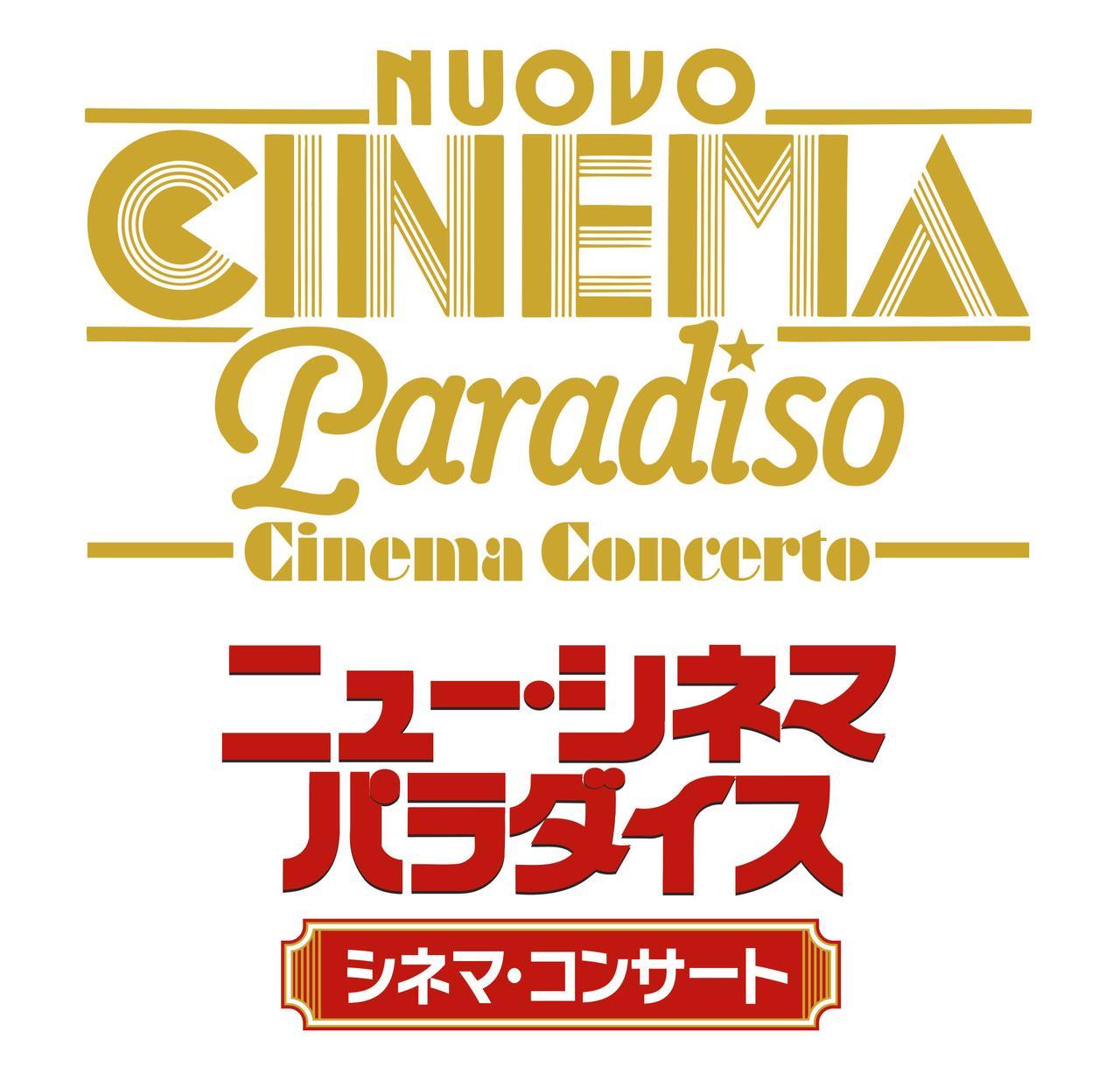 画像: 映画音楽の巨匠エンニオ・モリコーネのサウンドに酔いしれよう