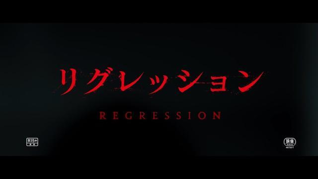画像: 映画『リグレッション』予告編 www.youtube.com