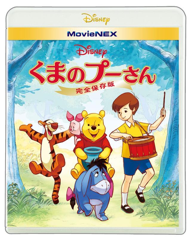 画像: 「くまのプーさん/完全保存版」MovieNEX (ウォルト・ディズニー・ジャパン)