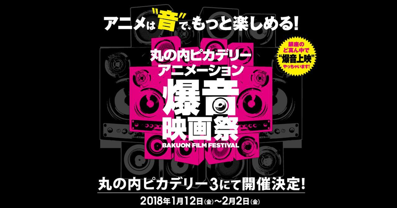 画像: 丸の内ピカデリー爆音映画祭   2018年10月10日〜10月26日 丸の内ピカデリー3にて開催決定!