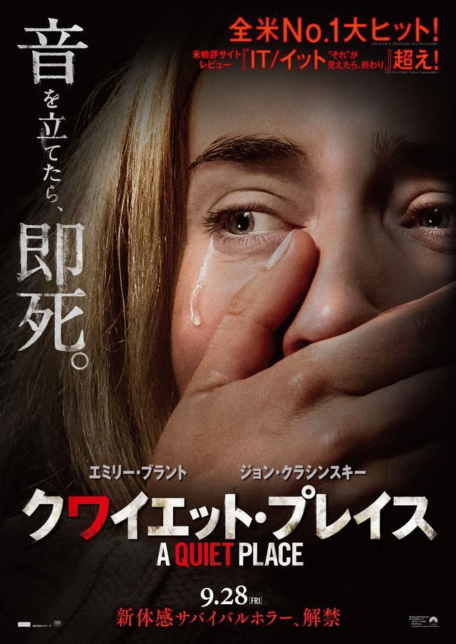画像: ホラー - SCREEN ONLINE(スクリーンオンライン)