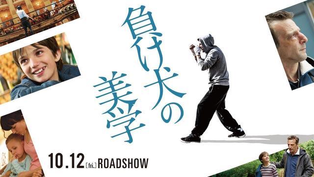 画像: 人生を踊れ! 『負け犬の美学』予告編 10/12(金)公開! youtu.be