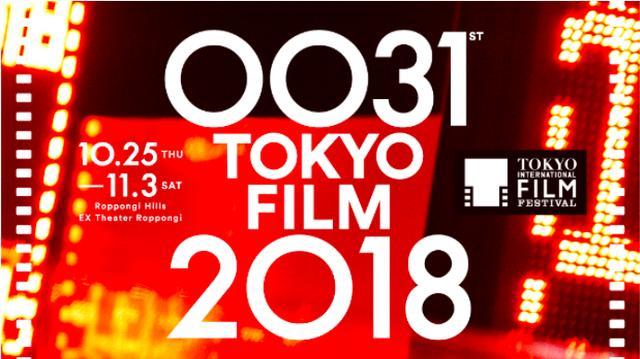 画像: 【東京国際映画祭】レッドカーペットに参加して、新たな才能を世界へ紹介しよう!  | Makuake(マクアケ)