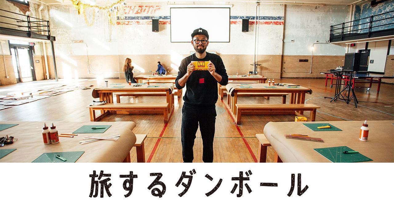 画像: 映画『旅するダンボール』オフィシャルサイト 2018.12.7 全国順次公開