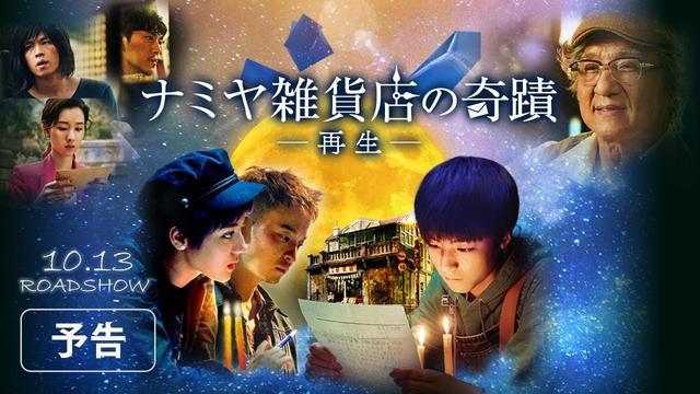 画像: 映画『ナミヤ雑貨店の奇蹟 -再生-』予告編 www.youtube.com