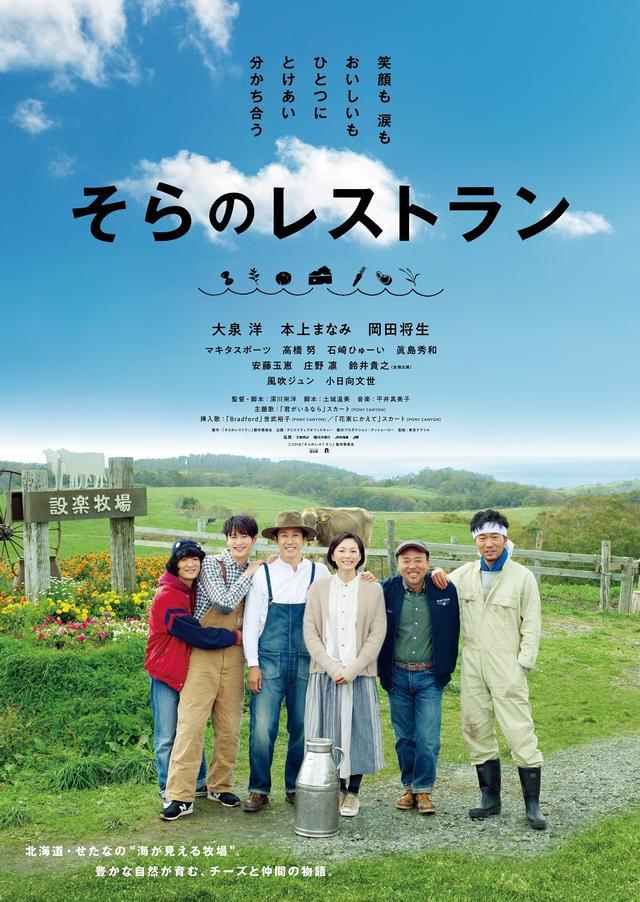 画像: 大泉洋が今度はチーズ作りに挑戦! 北海道映画シリーズ第3弾『そらのレストラン』が2019年正月第二弾として全国公開決定