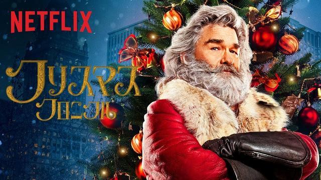 画像: 『クリスマス・クロニクル』ティーザー予告編 - Netflix [HD] youtu.be