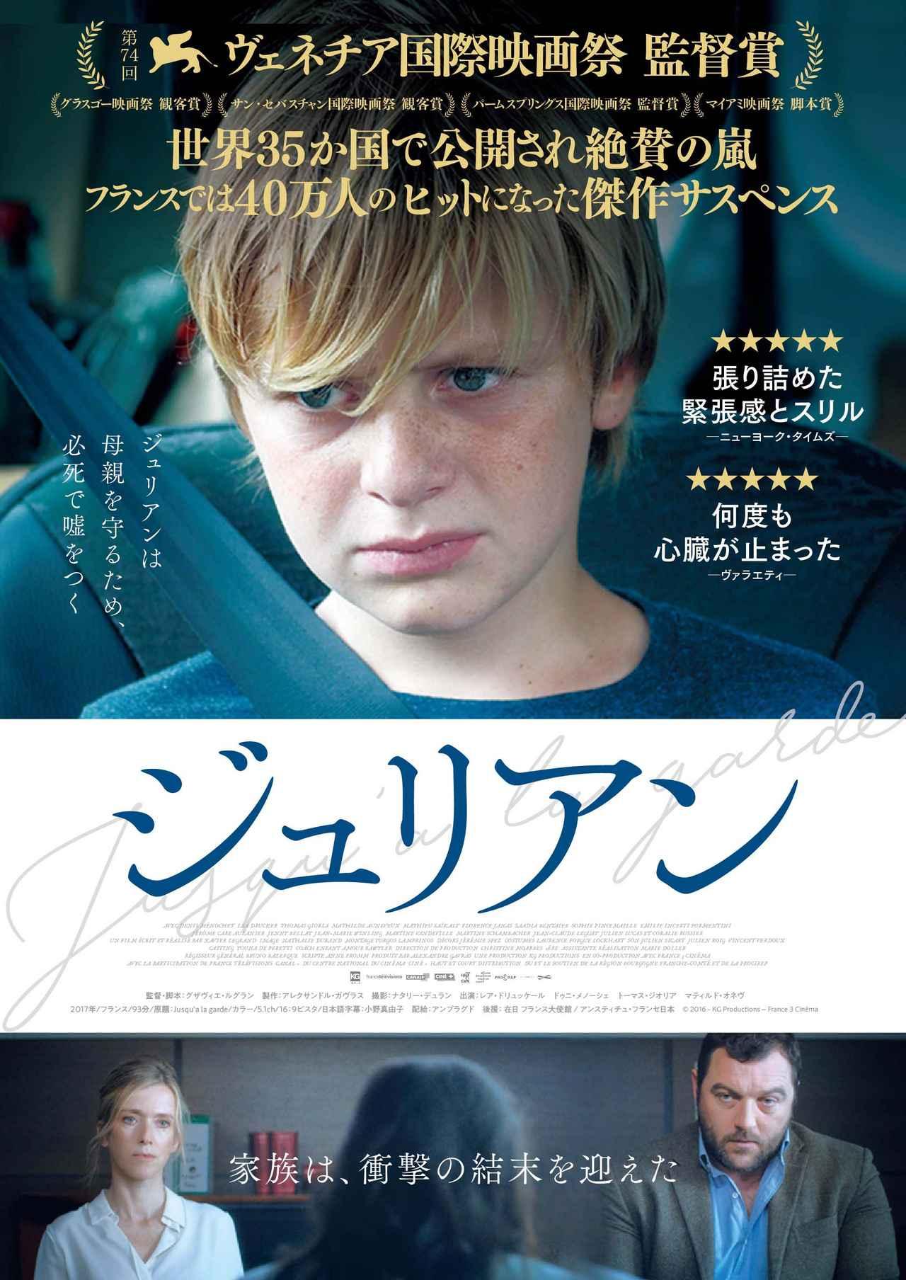 画像1: 父親の狂気が11歳の少年を追いつめる! 家族映画史上、最強の緊張感で描かれる衝撃作『ジュリアン』予告編解禁