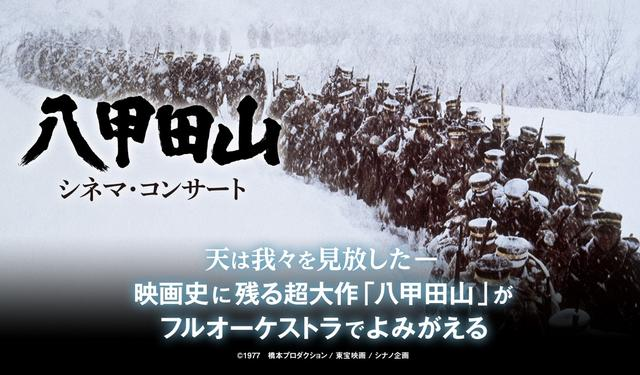 画像: 天は我々を見放した…大ヒットを記録した日本映画史に残る名作が帰ってくる