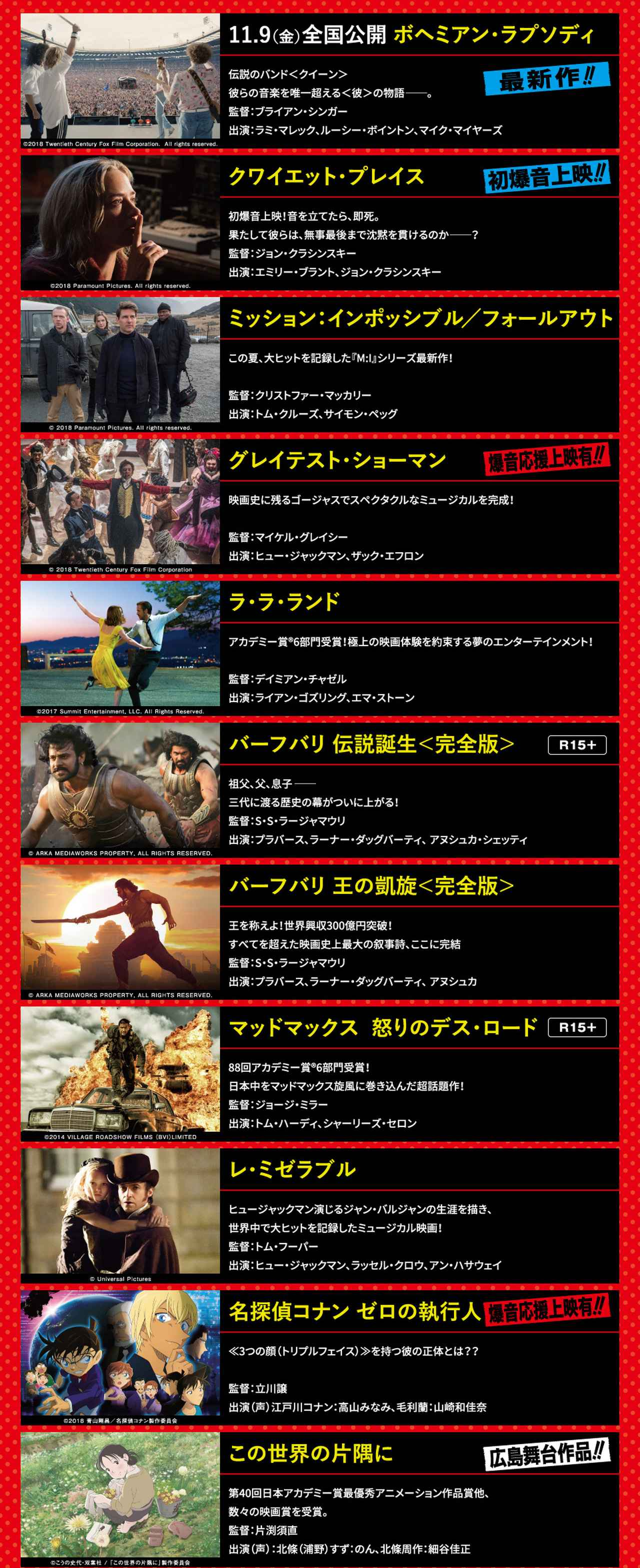 画像: 爆音映画祭 in 109シネマズ広島 | 109CINEMAS