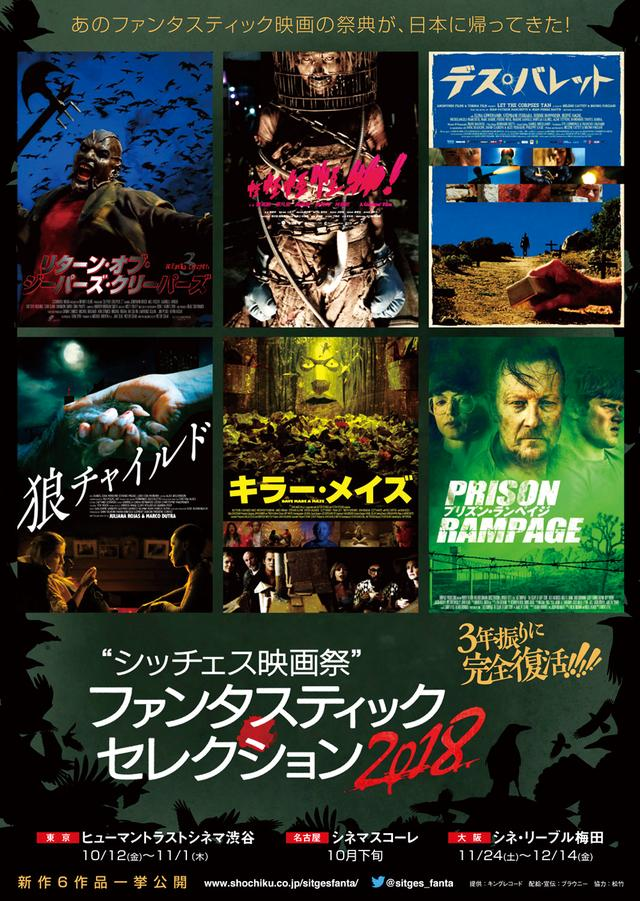 画像1: 【2018年版 特別プログラムあり】映画館でハロウィンしよう!