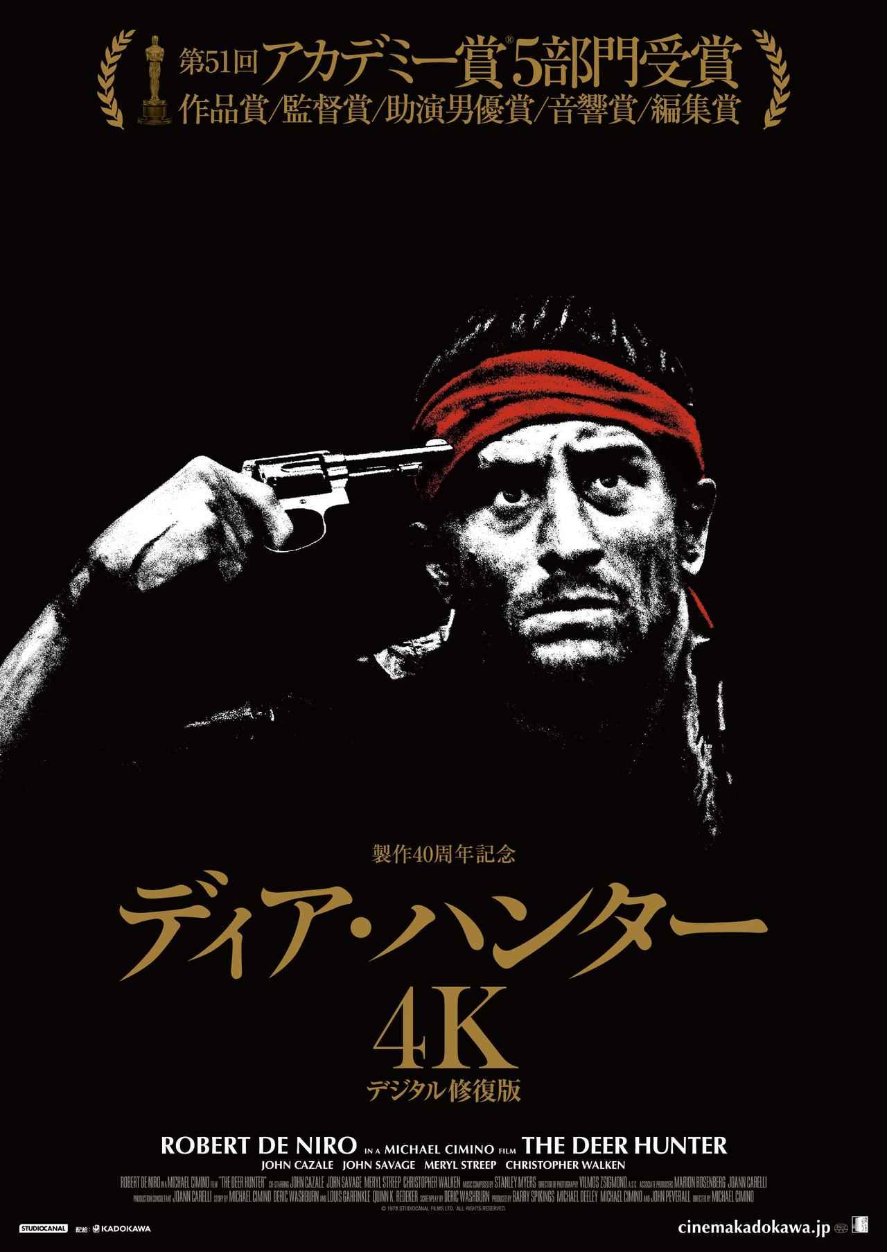 画像1: ロバート・デニーロ主演の不朽の名作が4Kで蘇る!『ディア・ハンター 4Kデジタル修復版』公開決定