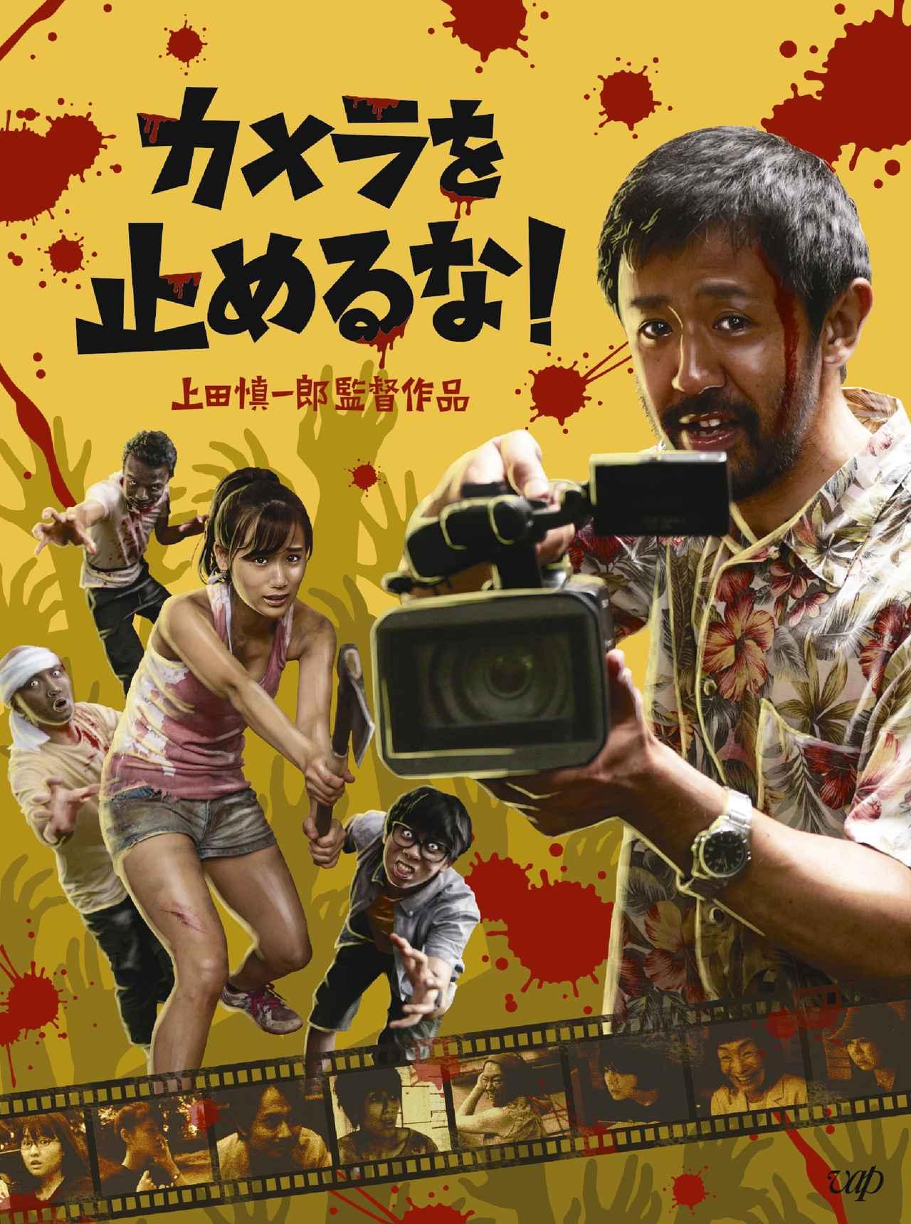 画像: 国内外で熱狂的な社会現象を巻き起こし続ける『カメラを止めるな!』待望のBlu-ray&DVDリリースが決定!