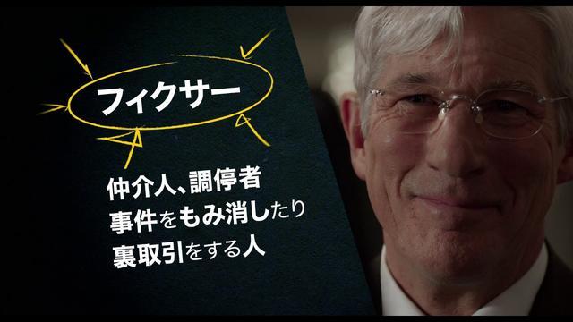 画像: 映画『嘘はフィクサーのはじまり』日本版予告編 10月27日公開 www.youtube.com