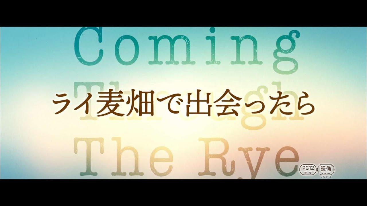 画像: 『ライ麦畑で出会ったら』本予告 www.youtube.com