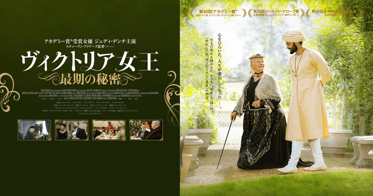 画像: 映画『ヴィクトリア女王 最期の秘密』オフィシャルサイト