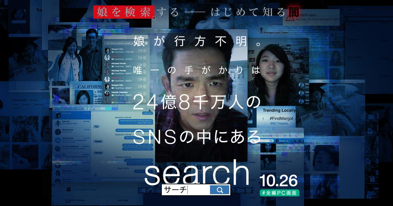 画像: 映画『search/サーチ』 | オフィシャルサイト | ソニー・ピクチャーズ