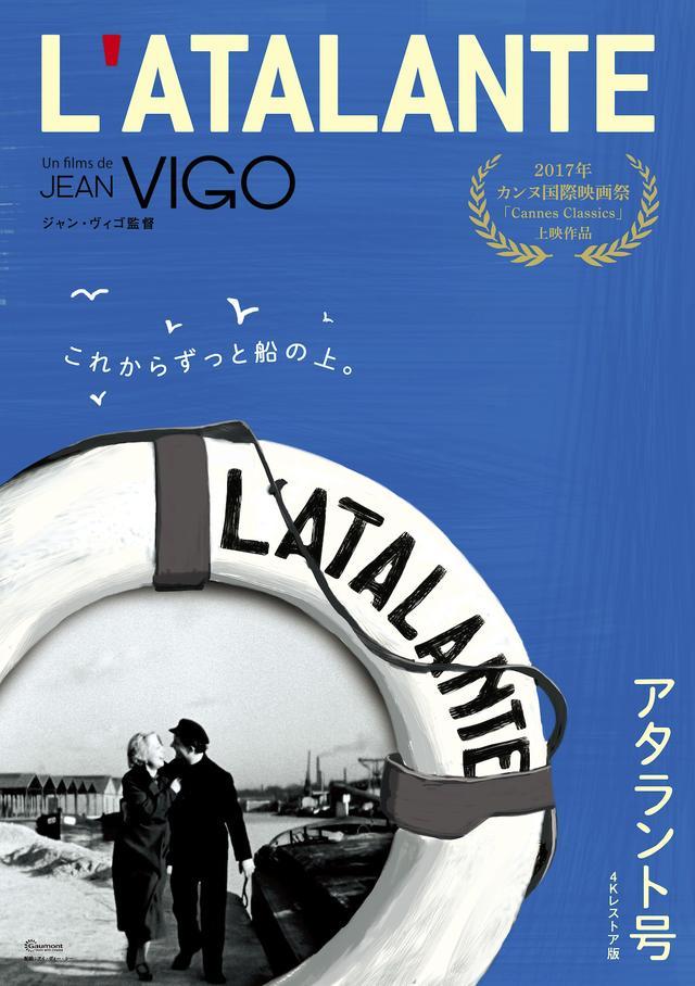 画像1: 伝説の映画作家ジャン・ヴィゴ唯一の長編『アタラント号』4Kレストア版が劇場公開決定