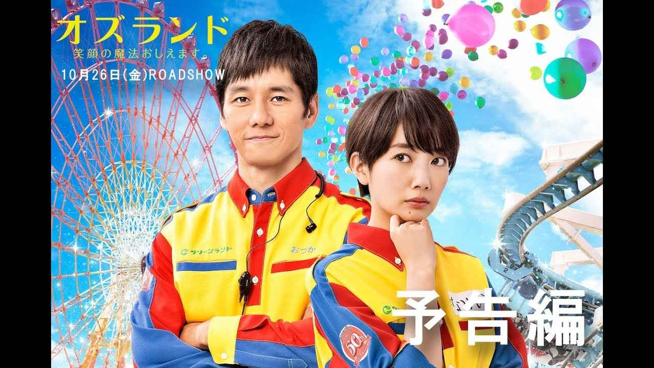 画像: 10/26(金)公開『オズランド 笑顔の魔法おしえます。』予告編 youtu.be