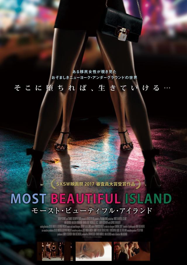 画像1: 不法移民女性が経験する悪夢の一夜とは? 各国の映画祭で話題の問題作『MOST BEAUTIFUL ISLAND』公開決定