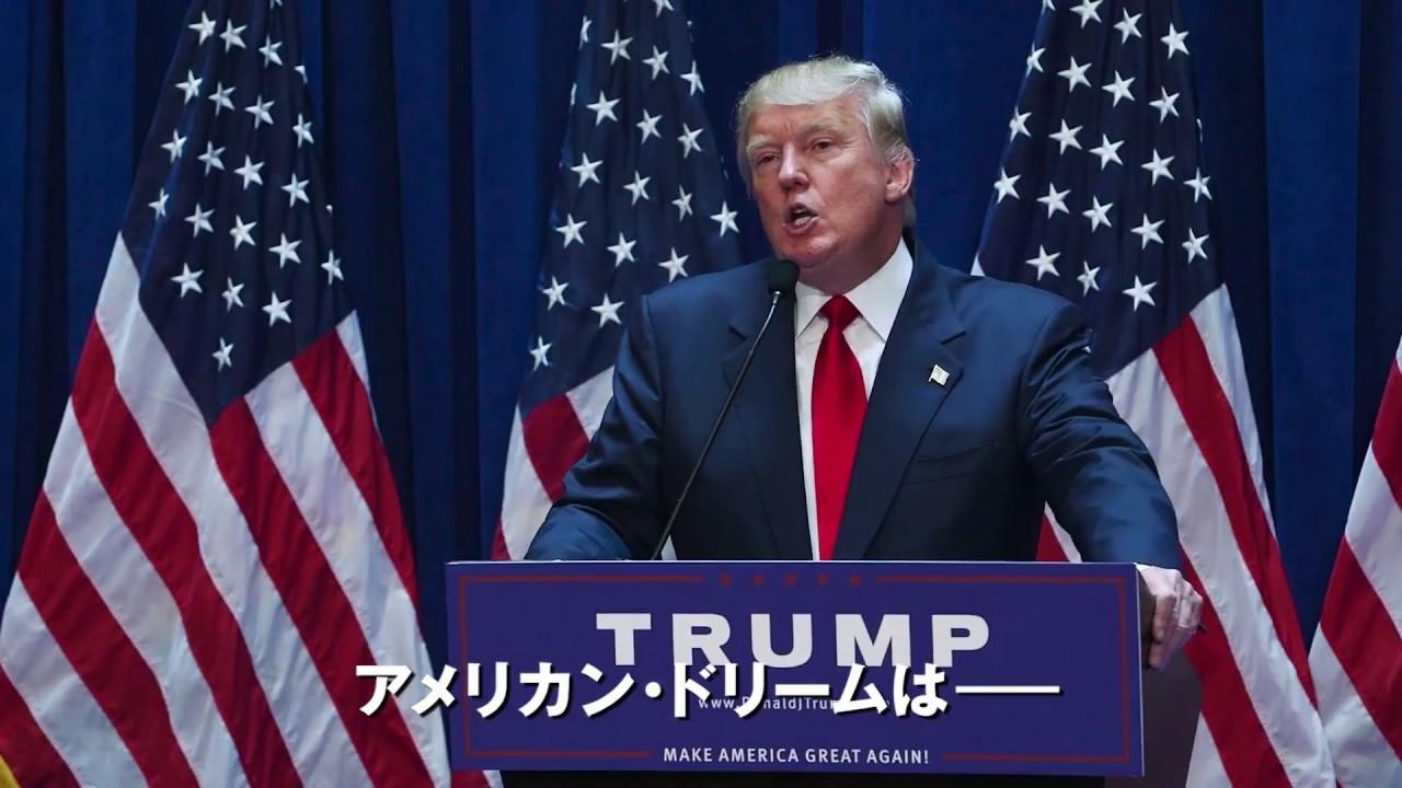 画像: 【公式】『華氏119』本予告 11.2公開 www.youtube.com