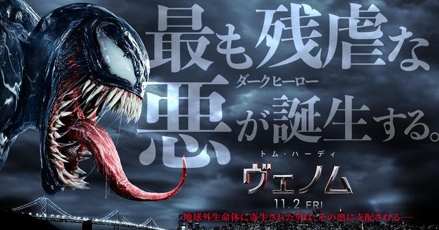画像: 映画『ヴェノム』 11月2日(金)公開