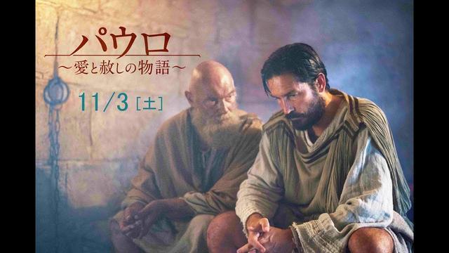 画像: 映画『パウロ 愛と赦しの物語』予告(11月3日公開) www.youtube.com