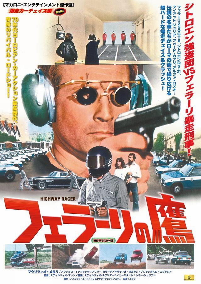 """画像2: 『マッドライダー』『フェラーリの鷹』の2本が""""爆走カーチェイス編""""として公開"""