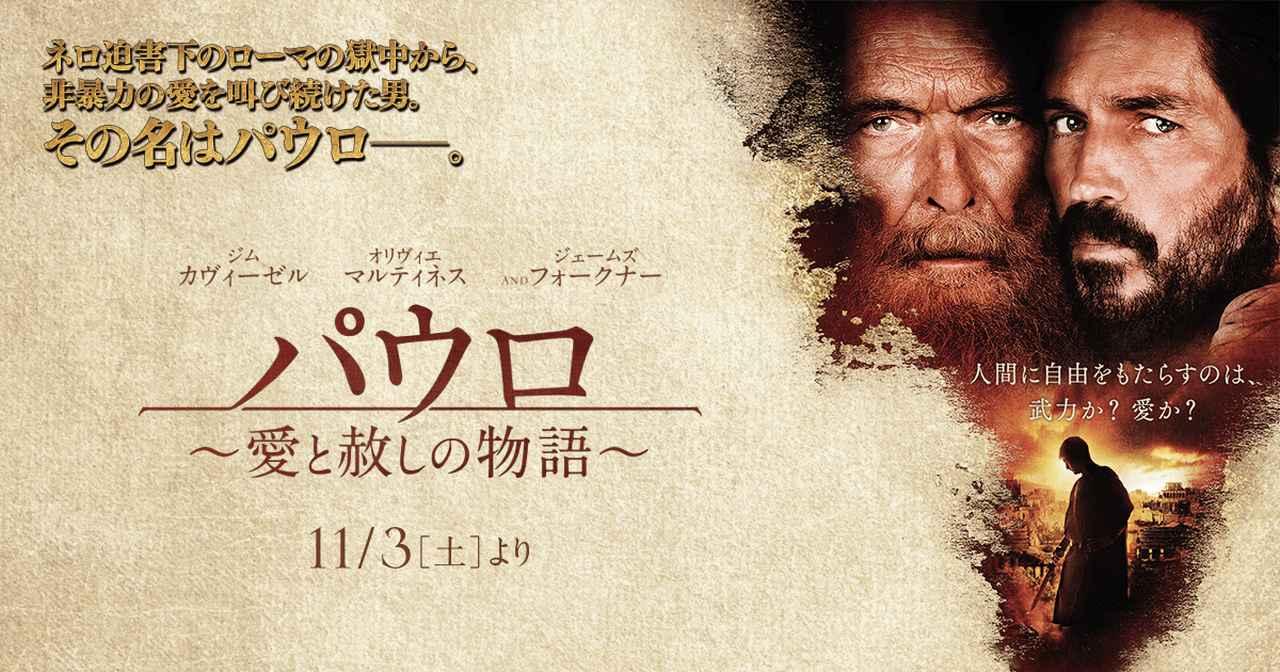 画像: 映画『パウロ 愛と赦しの物語』 | オフィシャルサイト | ソニー・ピクチャーズ