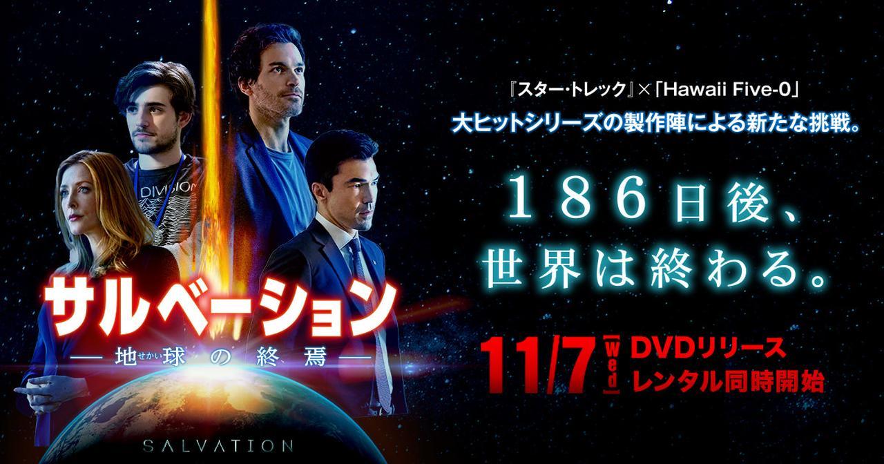 画像: 『サルべーション -地球(せかい)の終焉-』DVD公式サイト|パラマウント 海外ドラマ