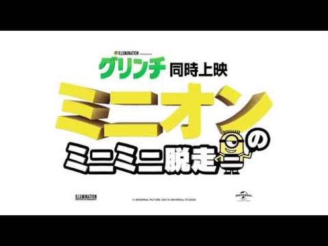 画像: 映画『グリンチ』:同時上映『ミニオンのミニミニ脱走』ミニ本編映像 youtu.be