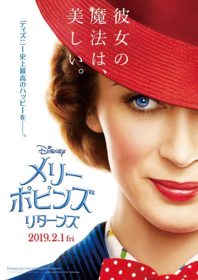 画像: 『メリー・ポピンズリターンズ』の日本版ティザーポスター ©2018 Disney Enterprises inc. All Rights Reserved.