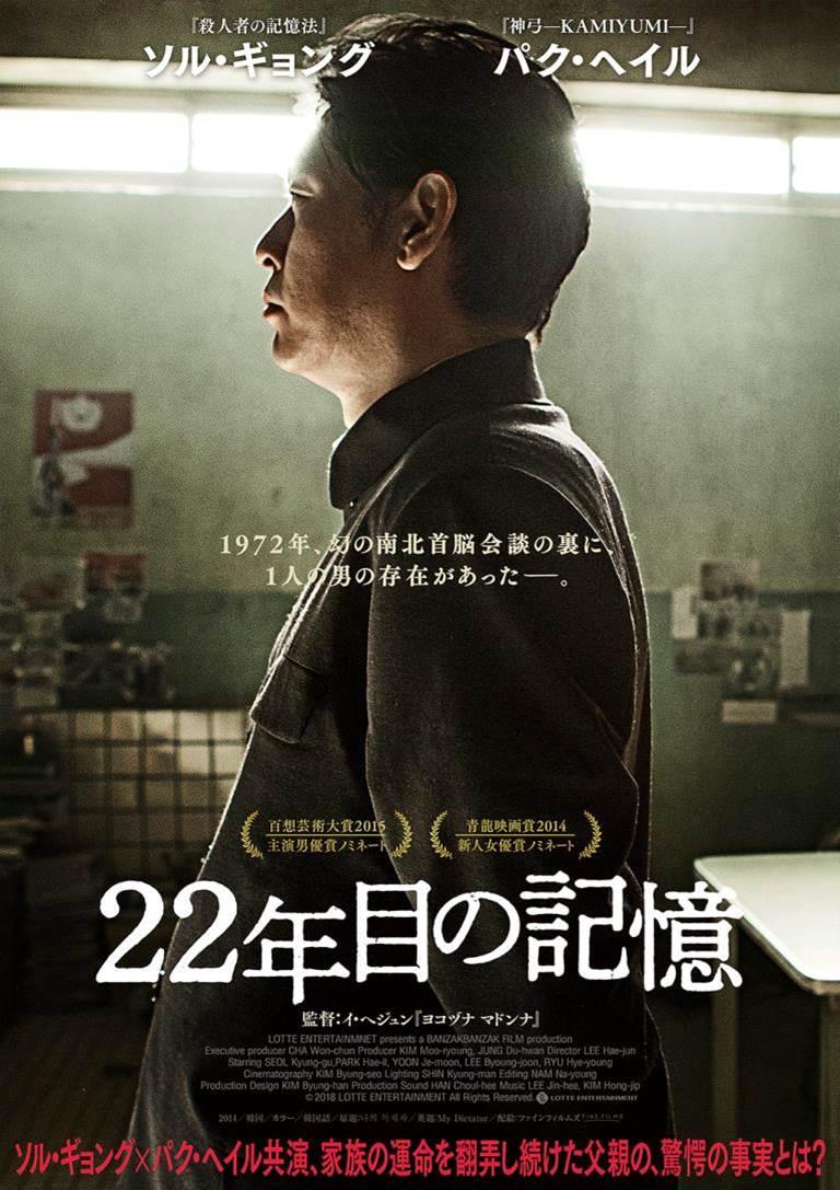 画像: 韓国を代表する名優ソル・ギョングが北の独裁者に!?『22年目の記憶』公開決定