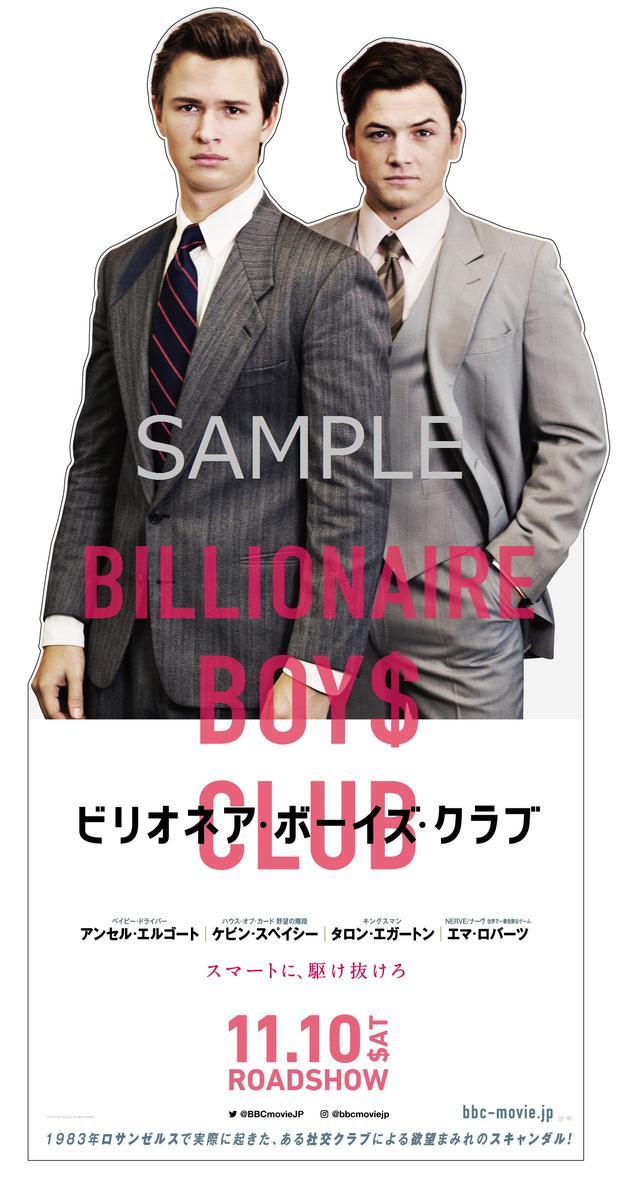 画像1: 東京・渋谷に英国俳優カフェがOPEN! アンセル・エルゴート、タロン・エガートンの等身大パネルが登場