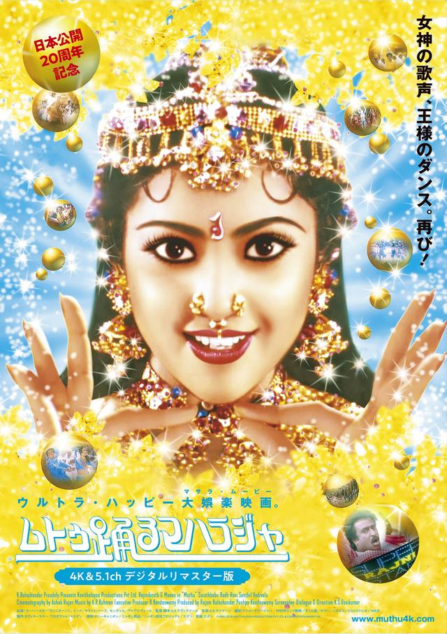 画像: 伝説のインド映画が4K映像で蘇る!『ムトゥ 踊るマハラジャ』4K予告映像&本ビジュアル公開