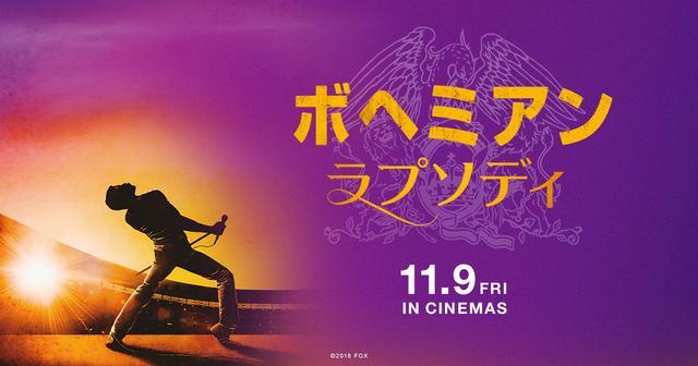 画像: 映画『ボヘミアン・ラプソディ』公式サイト 2018年11月9日(金)全国ロードショー