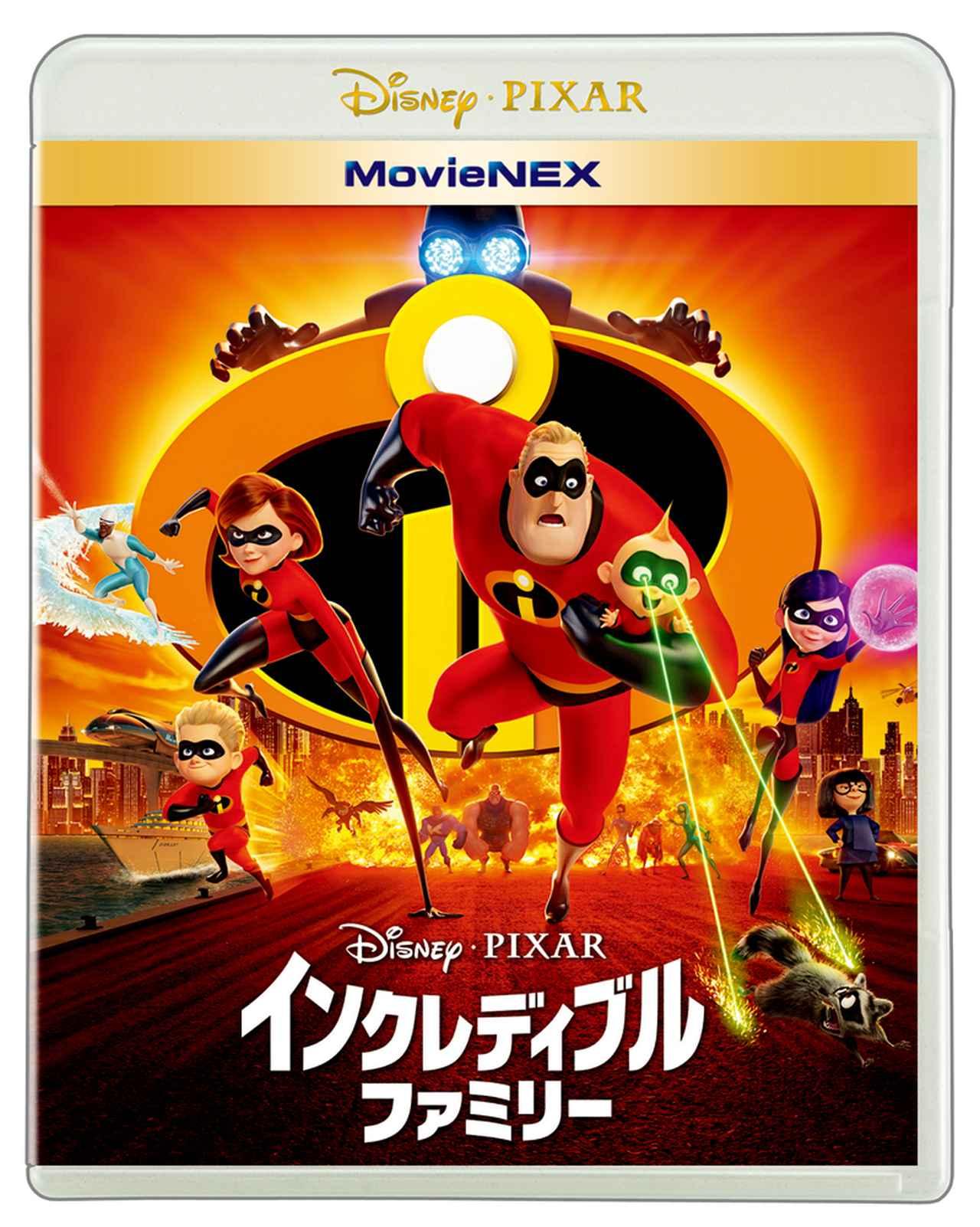 画像: 「インクレディブル・ファミリー」MovieNEX ウォルト・ディズニー・ジャパン/ 11月21日発売、4000円+税 (3枚組)、4K UHD MovieNEXは7800円+税(4枚組)で同 時発売、11月7日よりデジタル配信開始 特典=Bao、ブラッド・バード監督が語るアニメーションとは?、製作の舞台裏、未公開シーン他