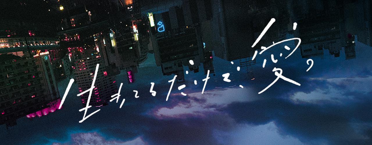画像: 映画『生きてるだけで、愛。』公式サイト 11/9(金)新宿ピカデリーほか全国ロードショー