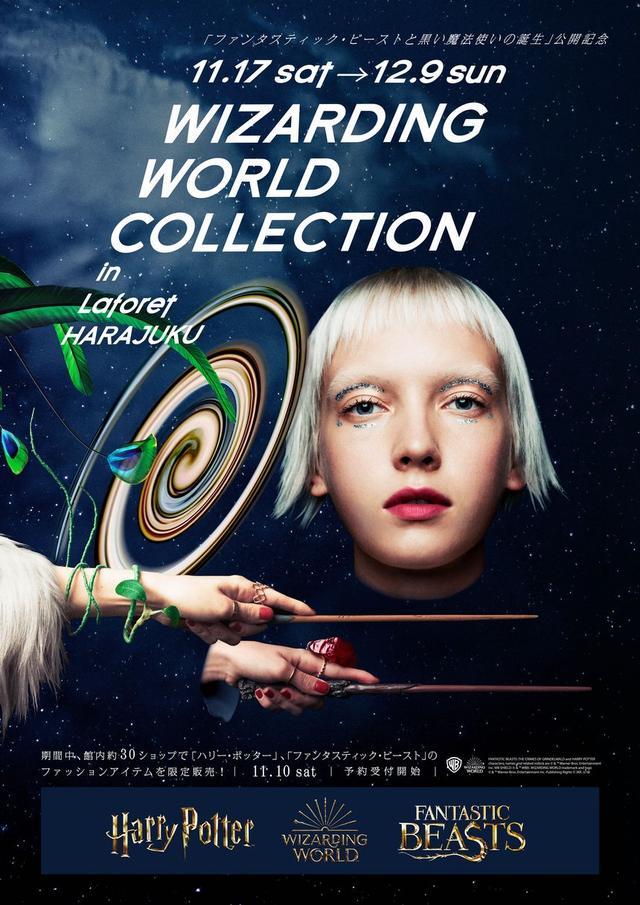 画像1: ハリー・ポッター魔法ワールドとラフォーレ原宿が超コラボ! WIZARDING WORLD COLLECTION in Laforet HARAJUKU