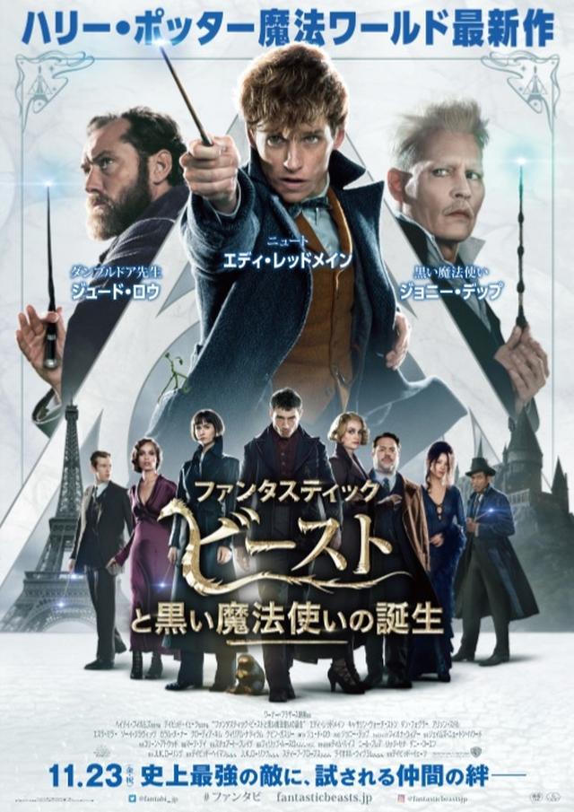 画像: 解禁された日本版ポスター