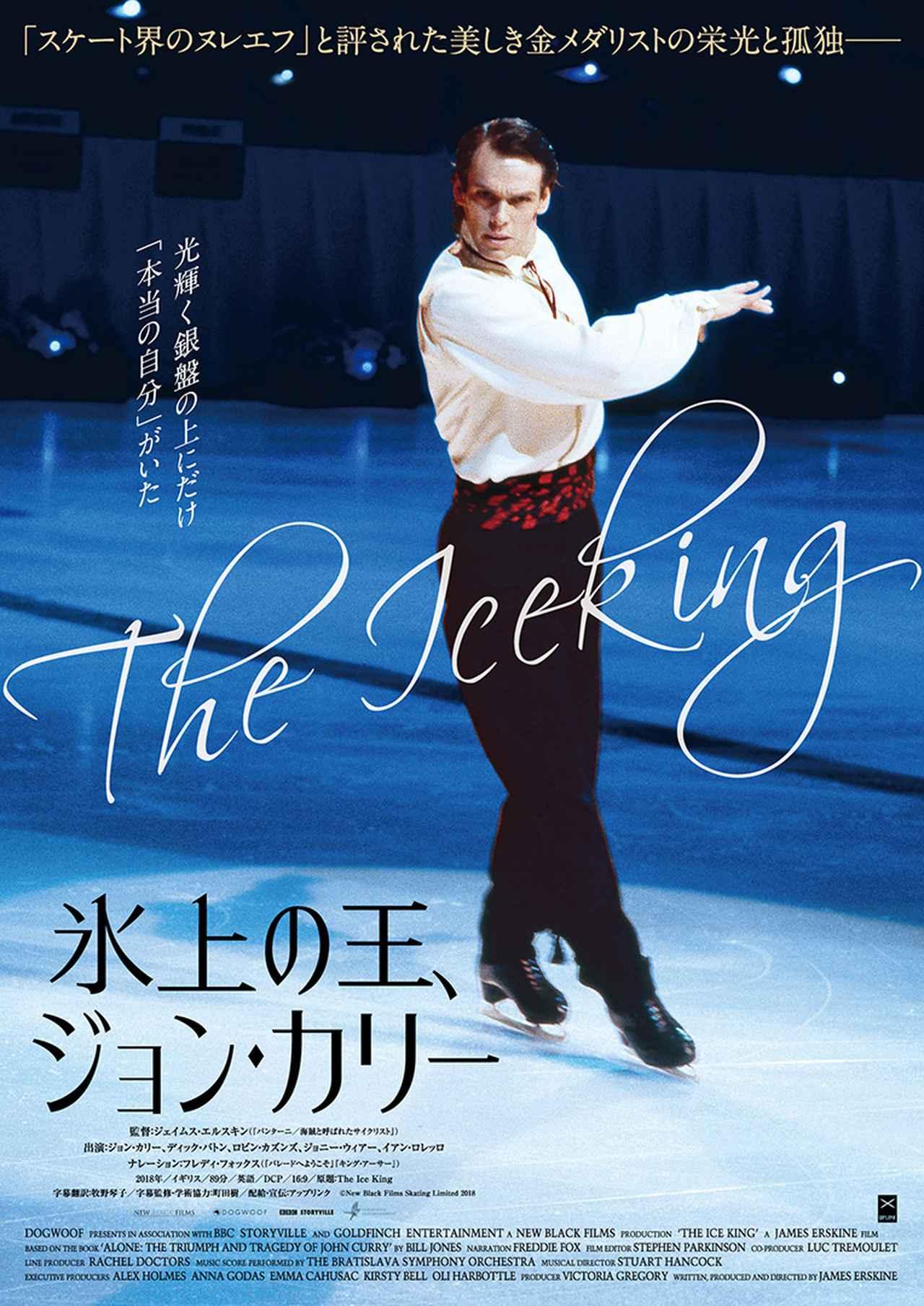 画像: 美しき英国のフィギュアスケート金メダリストの栄光と孤独を描く『氷上の王、ジョン・カリー』公開決定