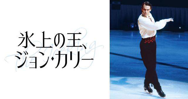 画像: 映画『氷上の王、ジョン・カリー』公式サイト